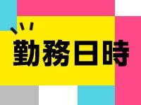 埼玉ちゅっぱ大宮で働くメリット1