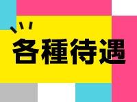 埼玉ちゅっぱ大宮で働くメリット3