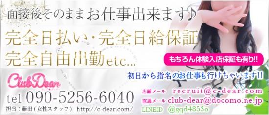 女の子求人_Club Dear
