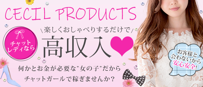 CECIL PRODUCTS (セシル プロダクツ)