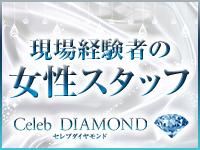 セレブ ダイヤモンドで働くメリット1