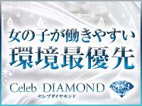 セレブ ダイヤモンドで働くメリット2