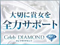 セレブ ダイヤモンドで働くメリット3