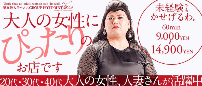 人妻・熟女・熊本ホットポイントヴィラ