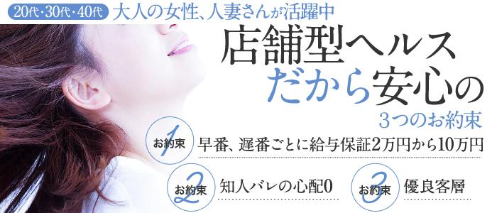 体験入店・熊本ホットポイントヴィラ