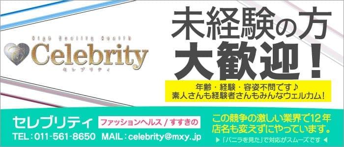 未経験・Celebrity(セレブリティ)