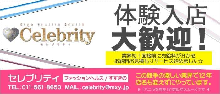 体験入店・Celebrity(セレブリティ)