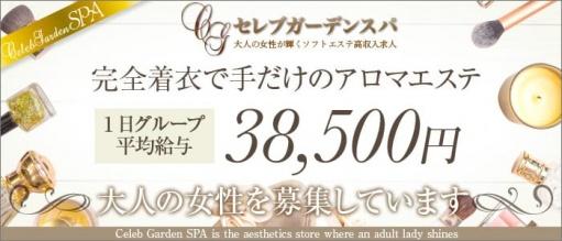 セレブガーデンスパ  日本橋店
