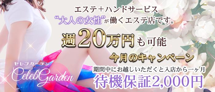 セレブガーデンスパ  日本橋店の求人画像
