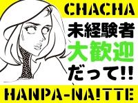 新宿 CHACHA~チャチャ~
