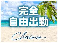 Chainon -シェノン-で働くメリット1