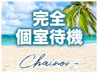 Chainon -シェノン-で働くメリット2