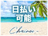 Chainon -シェノン-で働くメリット3