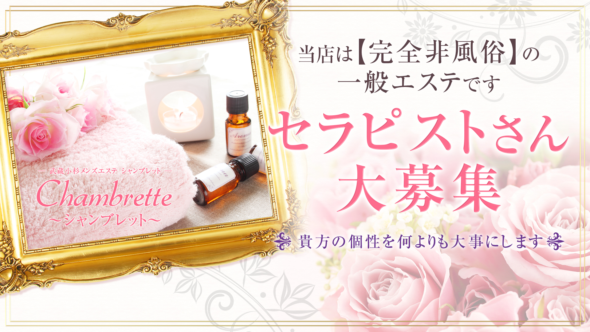 chambrette~シャンブレット