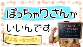 ちゃんこ東大阪 布施・長田店の求人動画