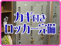 新大久保・新宿歌舞伎町ちゃんこで働くメリット4