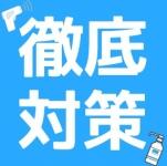 鹿児島ちゃんこ 薩摩川内店で働くメリット9