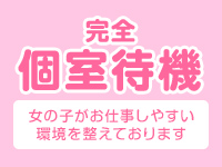 デリバリーヘルス熊本インターちゃんこで働くメリット3