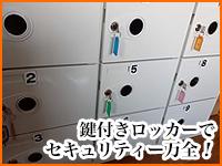 成田富里インターちゃんこで働くメリット9