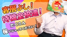 成田富里インターちゃんこの求人動画