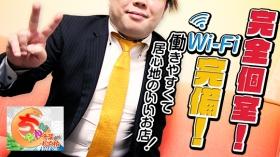 千葉松戸柏ちゃんこのスタッフによるお仕事紹介動画