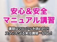 町田相模原ちゃんこで働くメリット3