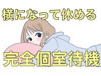 巨乳専門 木更津君津ちゃんこin千葉で働くメリット1
