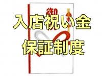 巨乳専門 木更津君津ちゃんこin千葉で働くメリット6
