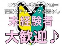 巨乳専門 木更津君津ちゃんこin千葉で働くメリット8