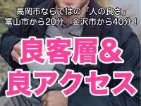 富山ちゃんこ 高岡射水氷見店で働くメリット7