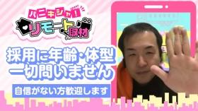 富山高岡ちゃんこ 高岡射水氷見店の求人動画