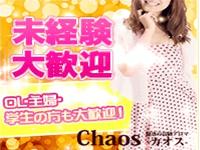 魅惑の高級アロマ Chaos