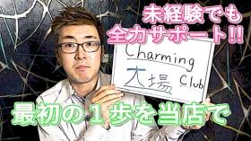 charming clubの求人動画