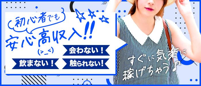 HOLIC 太田店の求人画像