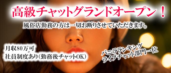 ライブチャット研究所~仙台店~の求人画像