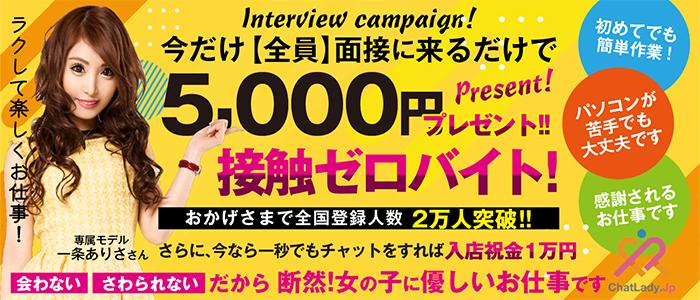 チャットレディJP岡山の求人画像