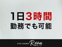 Live studio -Room-で働くメリット2