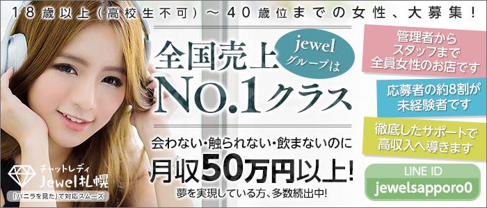 未経験・札幌チャットレディ ジュエル札幌
