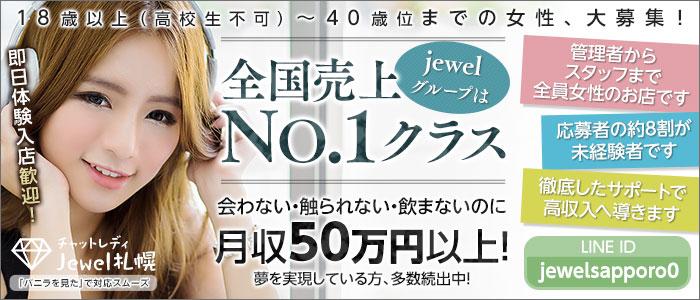 体験入店・札幌チャットレディ ジュエル札幌