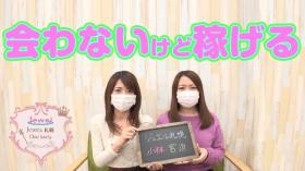 札幌チャットレディ ジュエル札幌の求人動画