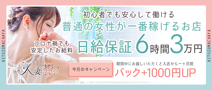 人妻茶屋 日本橋の求人画像
