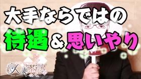 人妻茶屋 谷九店の求人動画