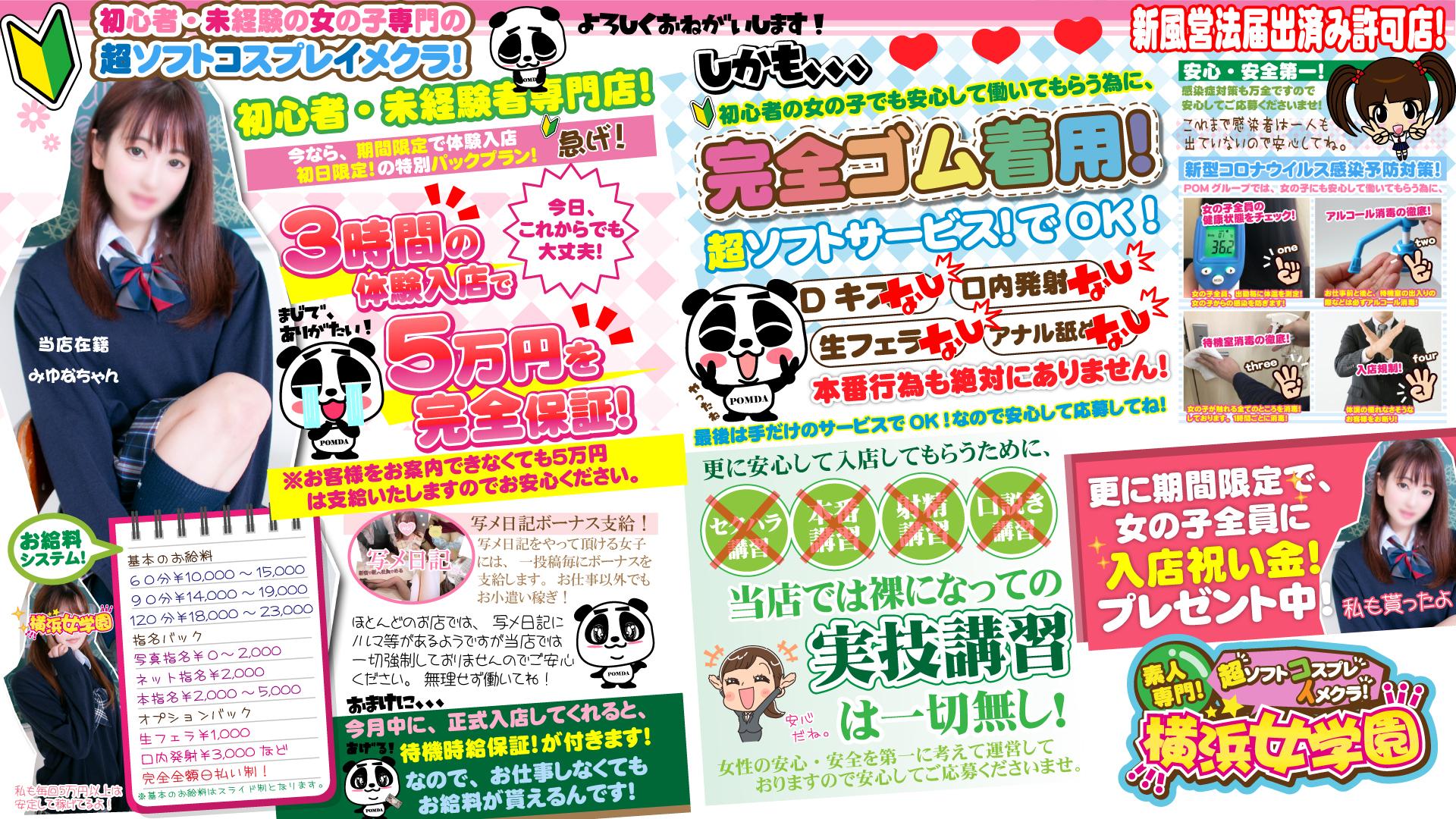 ちぇっくいん横浜女学園の求人画像