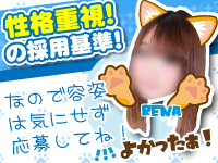 ちぇっくいん横浜女学園で働くメリット9