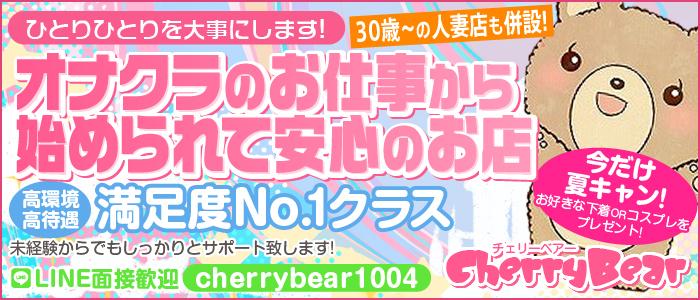 Cherry Bear チェリーベアー