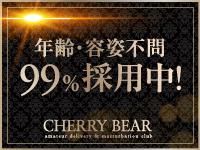 Cherry Bear チェリーベアーで働くメリット1