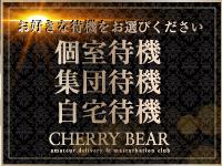 Cherry Bear チェリーベアーで働くメリット2