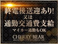 Cherry Bear チェリーベアーで働くメリット3