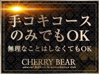 Cherry Bear チェリーベアーで働くメリット4
