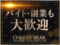 Cherry Bear チェリーベアーで働くメリット8